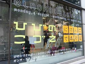 Nihonn7