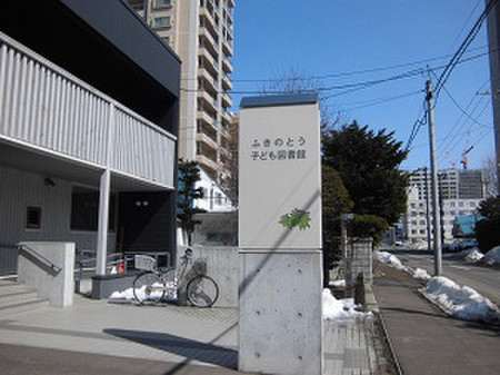 Fukinotou_2